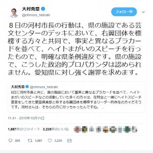 大村秀章知事「明確な県条例違反です。県の施設で、こうした政治的プロパガンダは認められません」河村たかし市長の抗議行動に