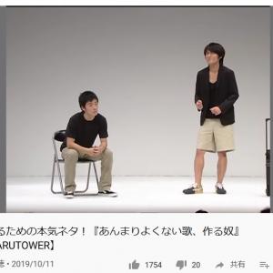 台風で外出できない人の退屈しのぎに ジャルジャルがYouTubeにネタ動画6本を公開