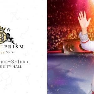 「舞台 KING OF PRISM -Shyny Rose Stars-」2020年2月に新作上演決定! 池袋エィス役に小林竜之ら新規キャストも登場