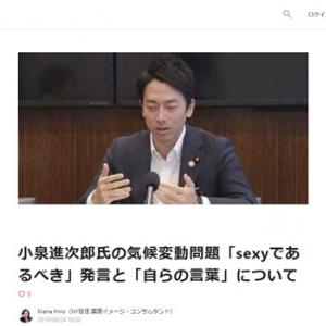 小泉進次郎氏の気候変動問題「sexyであるべき」発言と「自らの言葉」について(note)