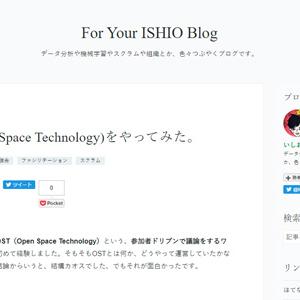 OST(Open Space Technology)をやってみた。(For Your ISHIO Blog)