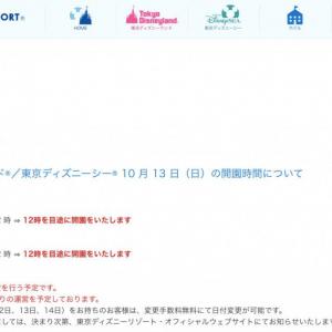 東京ディズニーリゾート 13日は「12時を目途に開園」 イクスピアリは14時オープン予定