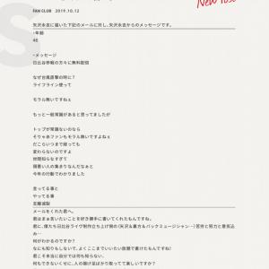 矢沢永吉さんが台風下の動画配信めぐる中傷メールに激怒!ホームページで異例の公開反論