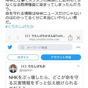 「NHKの情報が全てだと思いこんで洗脳されちゃってるんだな」横山緑ことN国党の久保田学市議がドワンゴ・栗田穣崇COOのツイートに異議