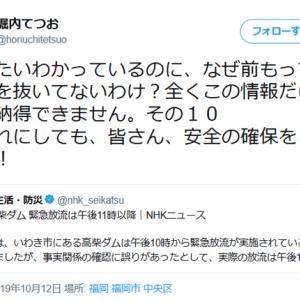 日本共産党の堀内てつお福岡市議「だいたいわかっているのに、なぜ前もって、ミズを抜いてないわけ?」ツイート10連投