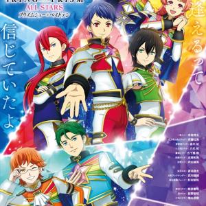 プリズムの煌めき再び! プリズムショーだけを集めた「KING OF PRISM ALL STARS -プリズムショー☆ベストテン-」2020年1月公開決定!