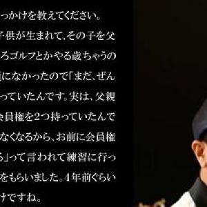 河本準一の父親が資産家疑惑 1000万円近いゴルフ会員権譲渡の証拠?