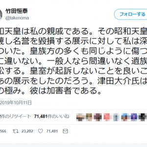 明治天皇の玄孫・竹田恒泰氏「皇室が起訴しないことを良いことにあの展示をしたのだろう。津田大介氏は卑怯の極み」