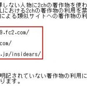 2chまとめブログに「転載禁止」の警告