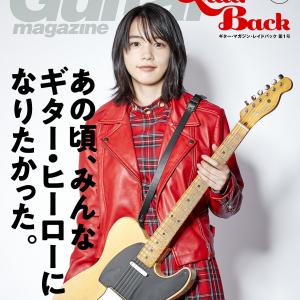 あの頃ギター・ヒーローになりたかった すべての大人ギタリストへ ギター・マガジン・レイドバックが発売