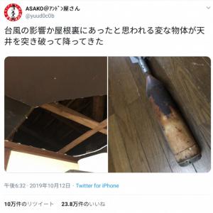 屋根裏から不発弾が落下!? 台風19号が引き起こしたレアな被害にTwitter騒然