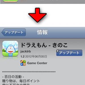 【アプリ】AppStoreの偽物『スーパーマリオ』が『ドラえもん』になった! しかも有料化