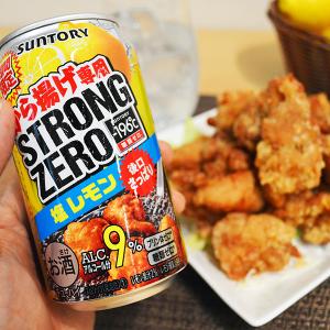 ストロングゼロ狂気の新作「から揚げ専用塩レモン」が衝撃的なウマさ! 令和初の年末はから揚げざんまいだ!! 11月26日発売