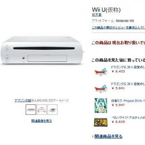 アマゾンに『Wii U』が登場 発売日の発表近い?