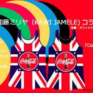 加藤ミリヤデザイン「Coca-Cola LONDON TANK」でロンドンオリンピックを可愛く応援!