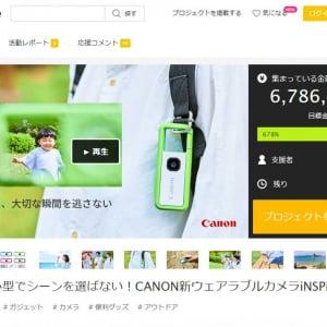 Indiegogoで即完売したキヤノンのカラビナ型ウェアラブルカメラ「iNSPiC REC」がMakuakeで予約販売を開始