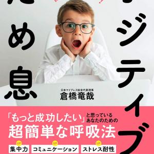 """""""ため息""""のエキスパート直伝! 仕事に役立つ呼吸法6選"""
