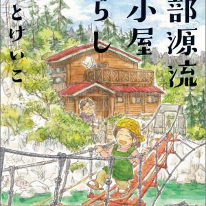 黒部源流の山小屋生活12年目のイラストレーターが「小屋開け」から「小屋閉め」までを紹介!