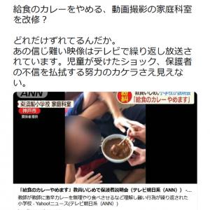 神戸の教員いじめで「給食のカレーやめます」に異論噴出 蓮舫議員も「どれだけずれてるんだか」