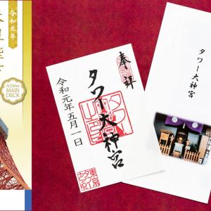 10月22日(祝)限定 東京タワーで先着1万名に「天皇陛下御即位記念」デザインの記念展望券販売&2000名に予約なしで「タワー大神宮 御朱印」授与!