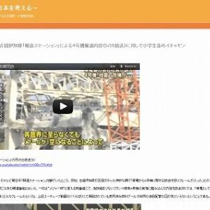 東電が古舘伊知郎「報道ステーション」による4号機報道内容(5/25放送)に対して小学生並のイチャモン