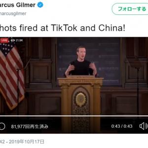 マーク・ザッカーバーグ ジョージタウン大学の講演で中国とTikTokをディスる