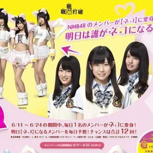 駅ポスターに注目! 眠眠打破×NMB48「明日ネコになるメンバー」を予想してシークレットライブへ行こう!