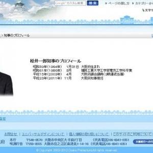 大阪府知事「死にたいなら自分で死ね」は首長失格