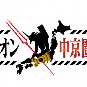名古屋に6mのエヴァ初号機巨大立像&金色の初号機設置を発表! 2020年1月お披露目予定