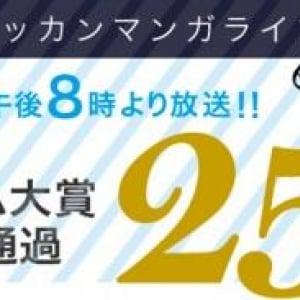 月刊漫画ライブ6月号『第3回ネーム大賞』一次審査通過25作品発表!!