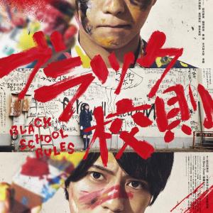 SixTONES 田中樹「新しいことを僕たちがやっていって、それがルールになればいいな」映画『ブラック校則』インタビュー