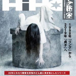 一家に一冊。 映画『貞子』ブルーレイ特典に特別編集ブックレット『貞子秘宝』が付属 『リング』シリーズを徹底解説![ホラー通信]