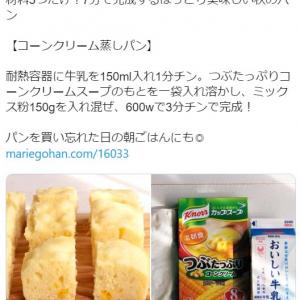 パンを買い忘れた日の朝ごはんはこれ! レシピ「コーンクリーム蒸しパン」が話題に