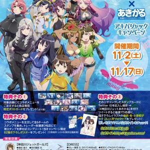 TVアニメ「神田川JET GIRLS」が11月2日よりアキバジャックキャンペーンを開催!