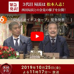 松本人志さんのナイトスクープ3代目局長就任にSNS騒然!未だに初代局長・上岡龍太郎さんを懐かしむ声も