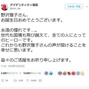 声優・野沢雅子さんのお誕生日「128歳まで現役宣言!」 アイデンティティ田島さんは「世代も国境も飛び越えて、全ての人にとってのヒーローです」