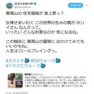 ゲーム「ドラゴンクエストウォーク」で高尾山が聖地に!? 堀井雄二さんが登山し「自宅」を置いてきたとツイートして話題に