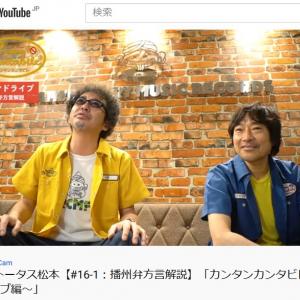 「CDは無くなるでしょうね」奥田民生さんがYouTuber活動する狙いを「ワイドナショー」が特集