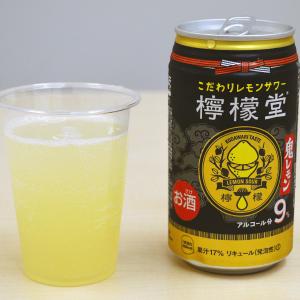 コカ・コーラ社のストロング系レモンサワー「檸檬堂 鬼レモン」はレモン果汁17%で飲みやすすぎて大変! 10月28日から全国発売