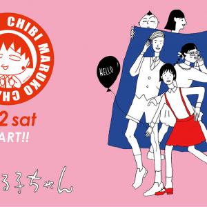 「ちびまる子ちゃん」がハイセンスなオシャレデザインに!雑貨ストア「ASOKO」コラボグッズ11月2日発売