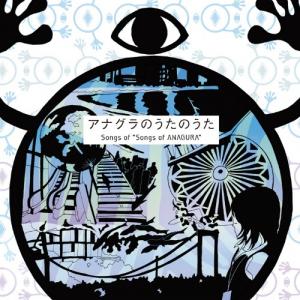 第15回文化庁メディア芸術祭優秀賞の展示『アナグラのうた~消えた博士と残された装置』のサントラCD『アナグラのうたのうた』が本日発売