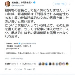 河野防衛相の「雨男」発言に千葉の熊谷俊人市長は「被災地の首長として全く気になりません」と報道機関に苦言