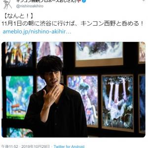 キングコング西野さんがハロウィン後の渋谷清掃を呼びかけ 参加者と打ち上げも実施