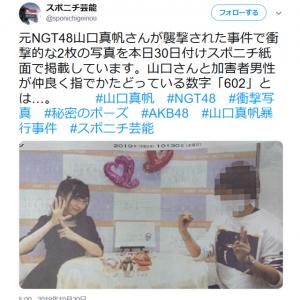 元NGT48山口真帆さんは「名誉毀損すぎる」とツイート 「つながり証拠写真」を掲載の『スポニチ芸能』アカウントに批判が殺到