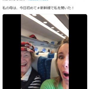 娘が担当する新幹線の車内アナウンスを聞いた母親のリアクションがキュートすぎる