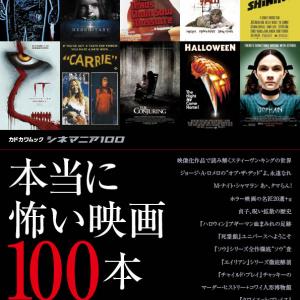 """今観たい""""怖い映画""""がすべて分かる。 『シネマニア100 本当に怖い映画100本 Vol.2』は読み応えたっぷり[ホラー通信]"""