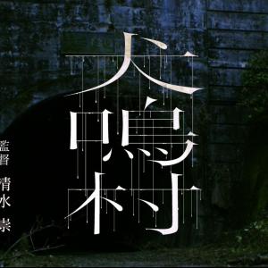 本気で、怖い。 清水崇監督が実在の心霊スポットを描く『犬鳴村』予告編解禁[ホラー通信]