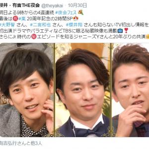 嵐・大野&二宮出演「夜会」ゲストに屋良朝幸20年ぶり共演で反響! 11月8日より『RIDE ON TIME』で特集も