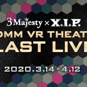 「ときめきレストラン☆☆☆」2020年2月・3月ピューロ&DMM VR THEATERラストライブ開催決定!