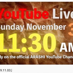 嵐メンバー登場YouTube限定映像ついに公開!デビュー日11月3日にYouTube Live実施!?「びっくりし過ぎて涙が止まらない」「ほんとにファン想い」